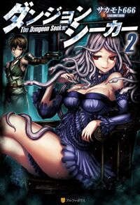 DungeonSeeker Vol2 Cover