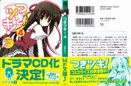 Tsuki Tsuki! Vol.4 1