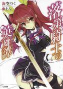Rakudai Kishi no Chivalry Cover 01