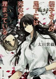 Sakurakosan vol1 cover