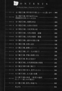 Shijou Saikyou no Daimaou, Murabito A ni Tensei Suru; Volume 03 - P003