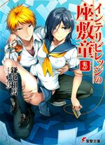 Zashiki Volume 3 Cover