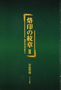 Rakuin no Monshou v02 003
