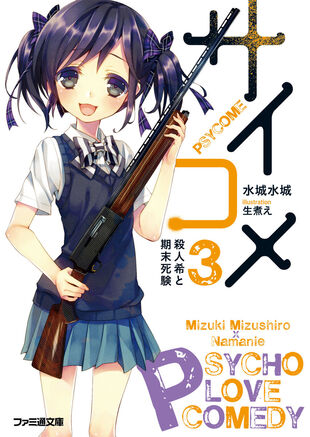 PsyCome V3 Cover
