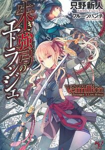 Vermillion Cover