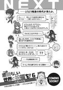KonoSuba vol 5 (25)