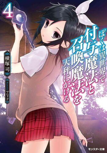 Fuyo mahou vol 4