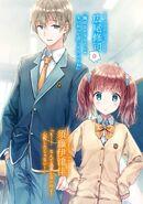 Dokusha to Shujinkou Colored 3