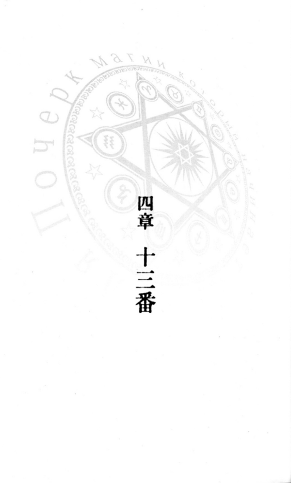 Chapter-4-cover1