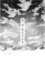 Owaru Sekai no Katasumi de, Mata Kimi ni Koi wo Suru - P148