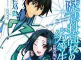 Mahouka Koukou no Rettousei Volume 5