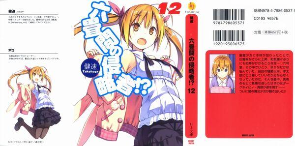Rokujouma V12 Cover