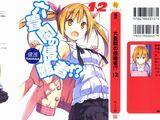 RokuShin: Tập 12 Minh họa