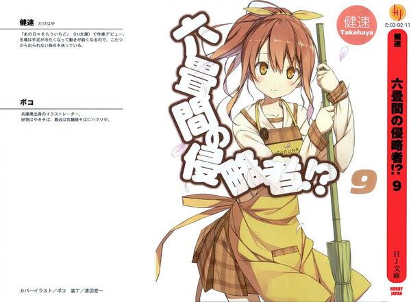 Rokujouma V9 Cover