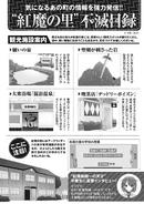 KonoSuba vol 5 (7)