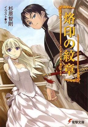 Rakuin no Monshou v01 cover
