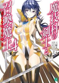 Magika No Kenshi To Shoukan Maou Vol 04 000
