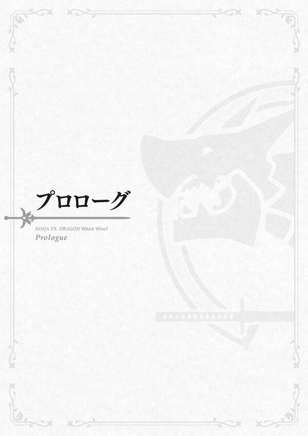 Ninja vs Dragon Page 9 Volume 1