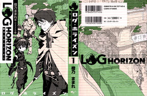 Log Horizon Vol01 000a