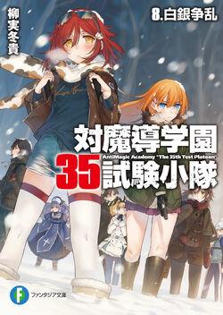 TMG v08 Cover