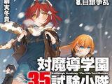 Taimadou Gakuen 35 Shiken Shoutai Tập 8