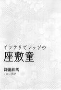 Zashiki v01 009
