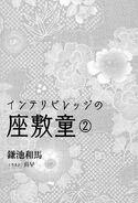 Zashiki v02 009