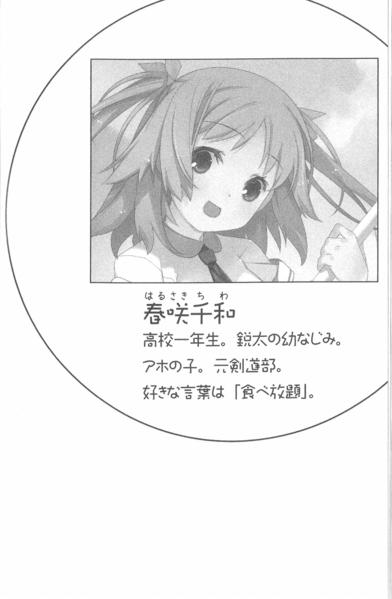 Oreshura v01 022