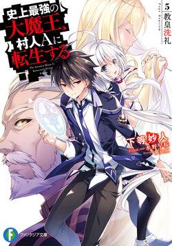Shijou Saikyou no Daimaou, Murabito A ni Tensei Suru; Volume 5 - Cover