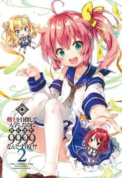 Kenshi mahou 9999 cover v2