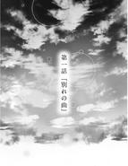 Owaru Sekai no Katasumi de, Mata Kimi ni Koi wo Suru - P012