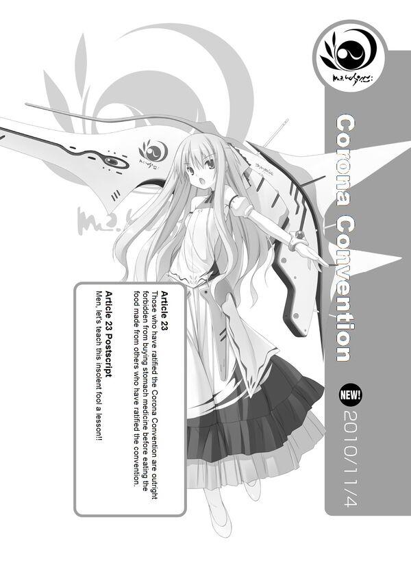 Rokujouma No Shinryakusha V20 p265