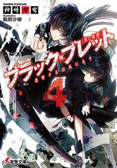 Black bullet v4 cover