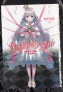 Bokura wa Mahou Shoujo no Naka - Volume 1 - Inside Cover