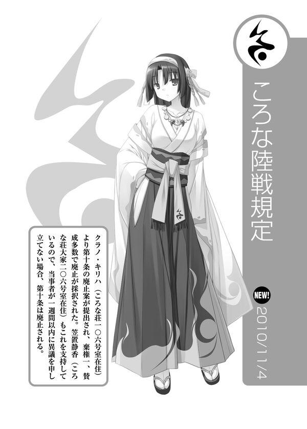Rokujouma No Shinryakusha V23 p255
