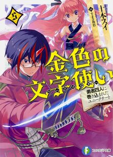 Konjiki no Wordmaster Volume 5 Cover