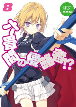 Rokujouma no Shinryakusha Volume 8