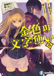 Konjiki no Wordmaster Volume 4 Cover