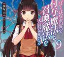 Fuyo Mahou - Tập 9 Minh họa