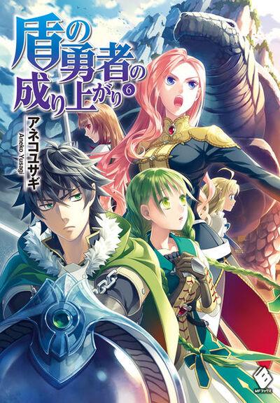 Tate no Yuusha no Nariagari Volume 6 Cover