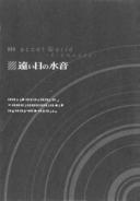 Accel World v10 011