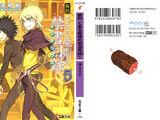 Toaru Majutsu no Index NT Volume 5
