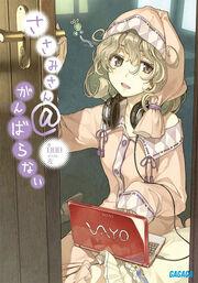Sasami v01 Cover