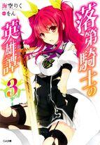 Rakudai Kishi no Chivalry Volume 3 Cover