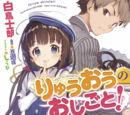 Mainpage Cover Ryuuou no Oshigoto