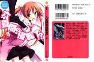 RokuShin 04 000b