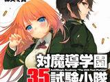 Taimadou Gakuen 35 Shiken Shoutai Tập 1