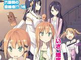 RokuShin: Tập 16 Minh họa