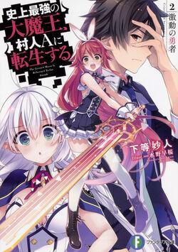 Shijou Saikyou no Daimaou, Murabito A ni Tensei Suru; Volume 2 - Cover