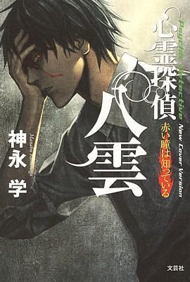 Shinrei Tantei Yakumo 1
